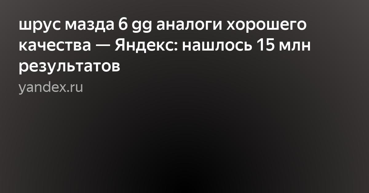 шрус мазда 6 gg аналоги хорошего качества — Яндекс: нашлось 15млнрезультатов