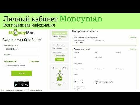 moneyman отзывы кто брал займкак получить кредит для бизнеса в сбербанке