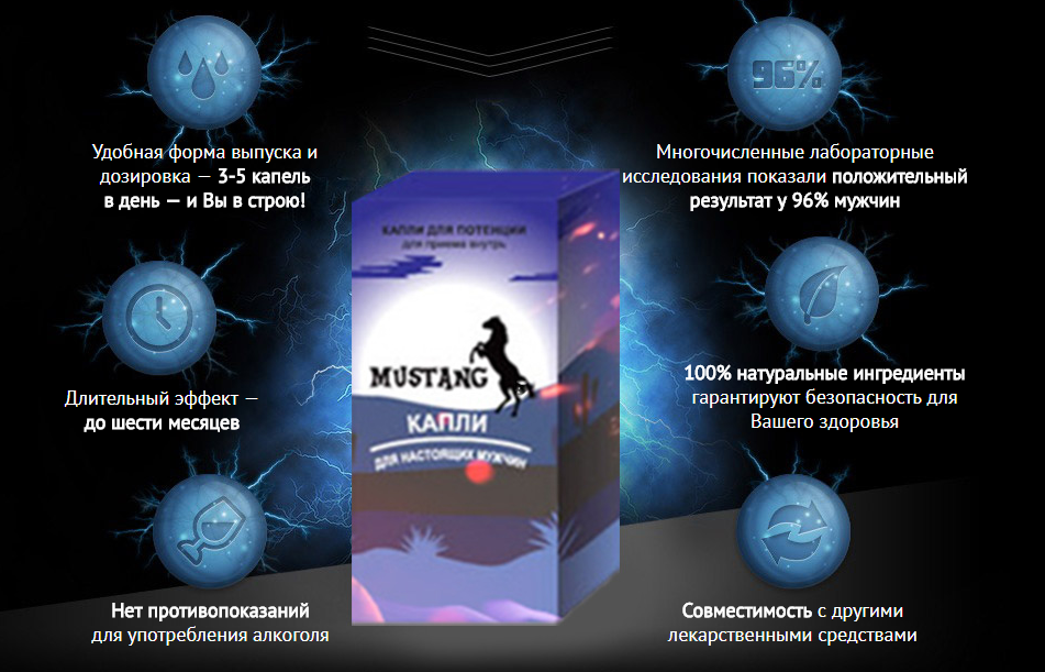 Mustang капли для повышения потенции в Астрахани