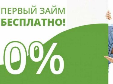 без процентный онлайн займ кредит европа банк юридический
