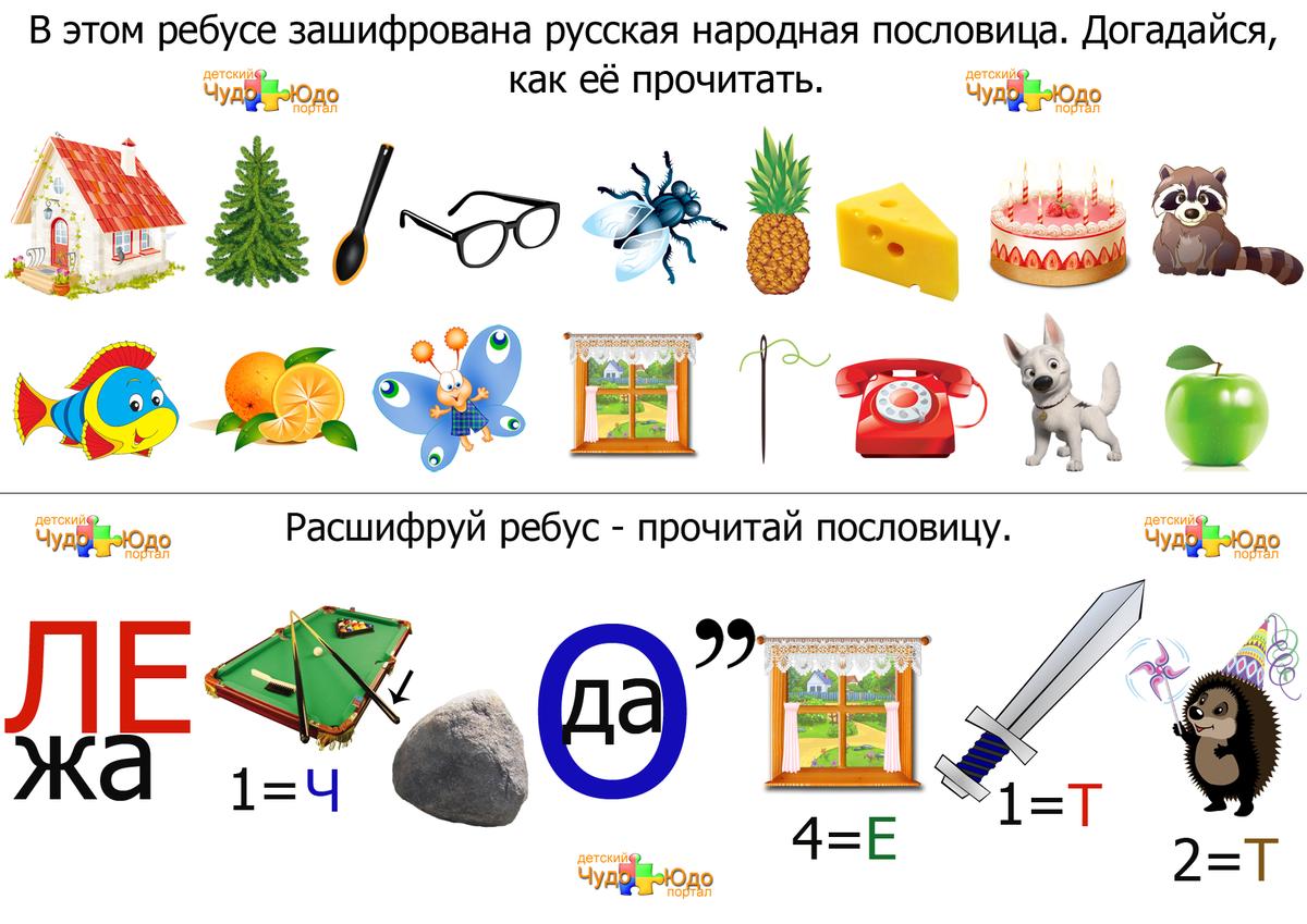 картинки ребус загадки с ответами ажурный берет