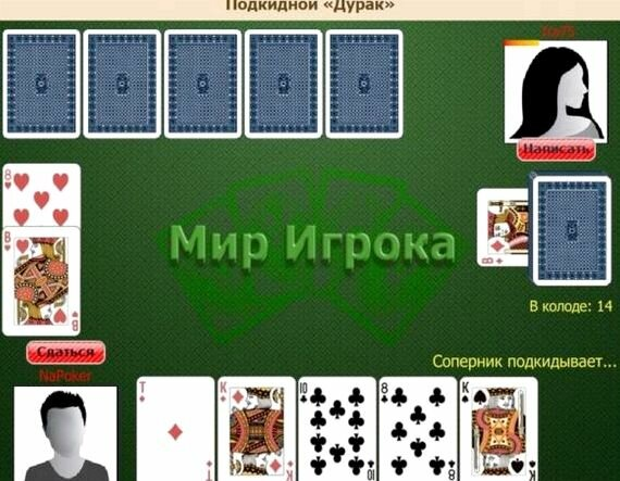Играть в карты дурак онлайн на реальные деньги контакт казино онлайн как убрать