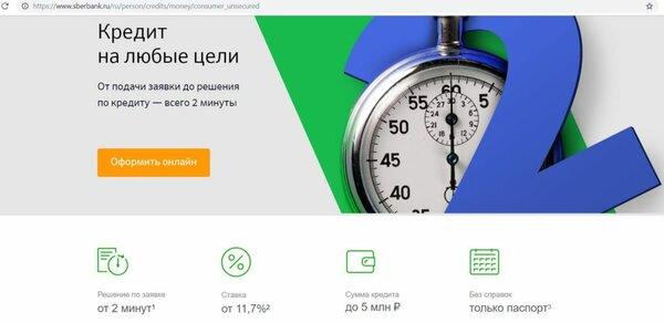 Оформить кредит в димитровграде