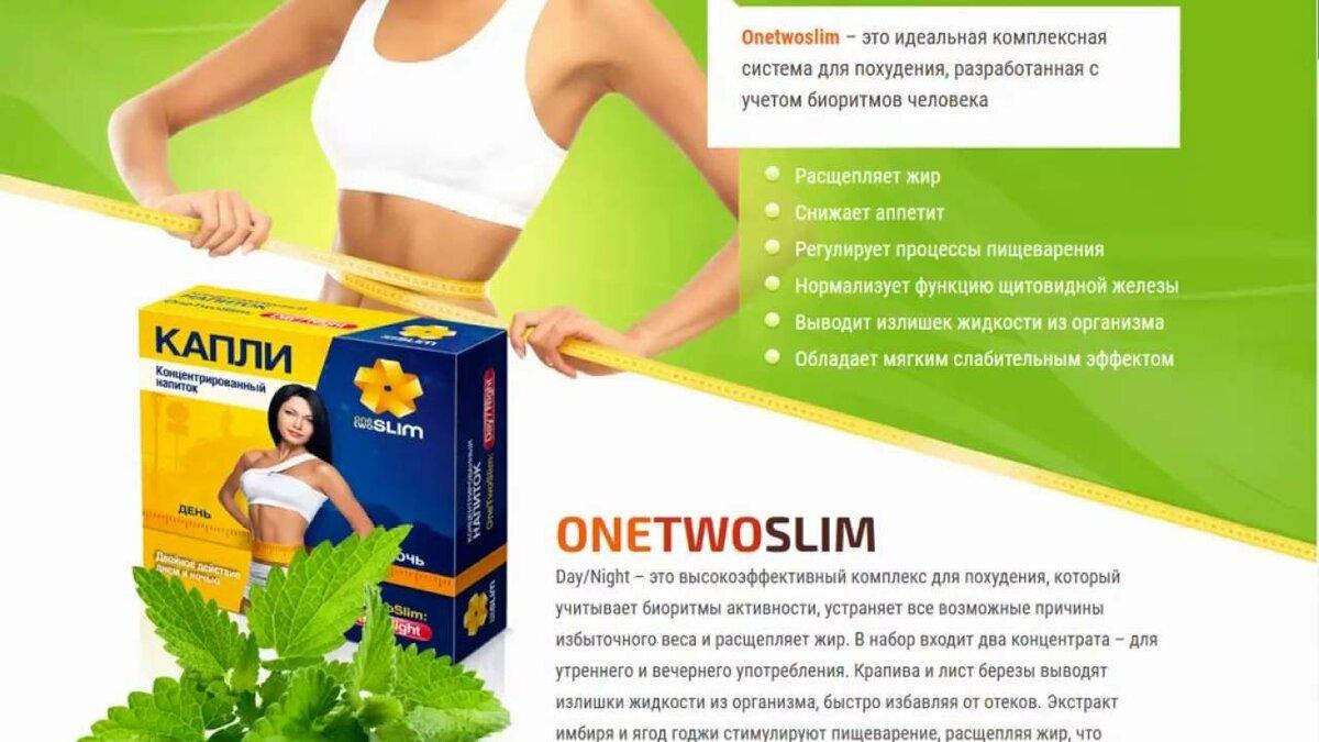 OneTwoSlim капли для похудения в Тобольске