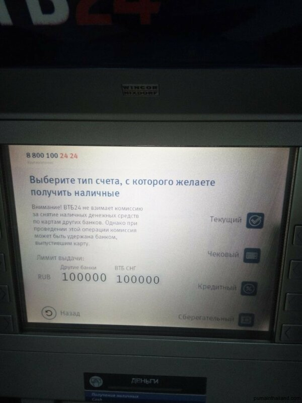 Снятие наличных с карты втб в банкомате банка москвы