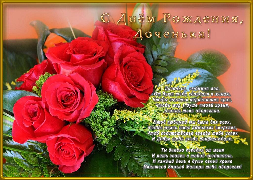 Поздравление, поздравительная открытка любимой дочери
