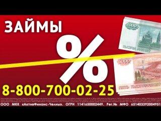 Плохая кредитная история омск