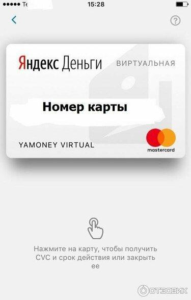 Яндекс деньги займ на карту