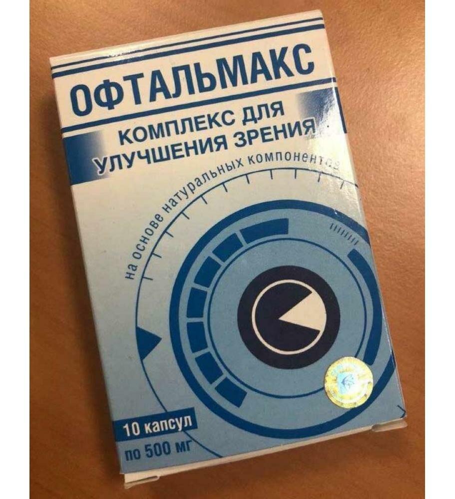 Офтальмакс комплекс для улучшения зрения во Владикавказе