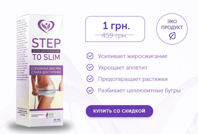 StepToSlim для похудения в Тольятти
