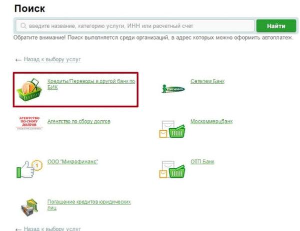 оставить заявку на кредит в сбербанке через интернет красноярск