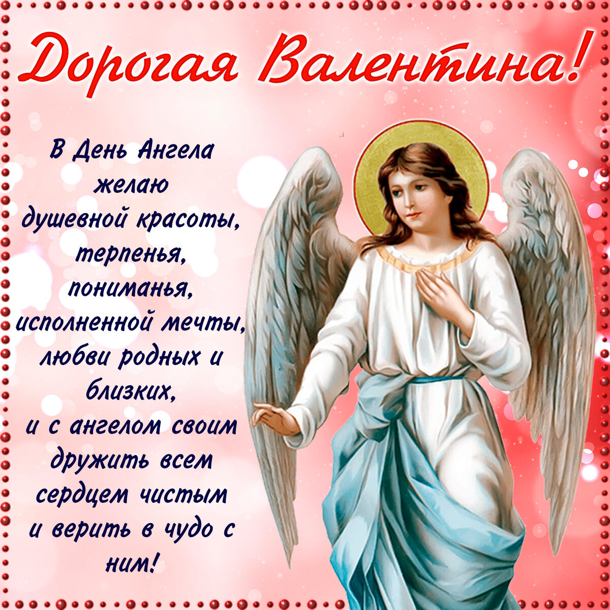 многие душевное поздравление с днем ангела прозвали вечно