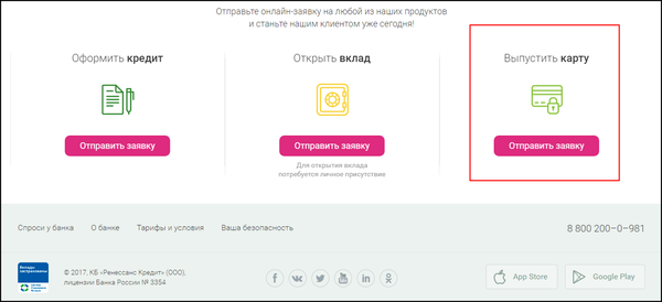 Личный кабинет интернет-банк Ренессанс Кредит » Вход.