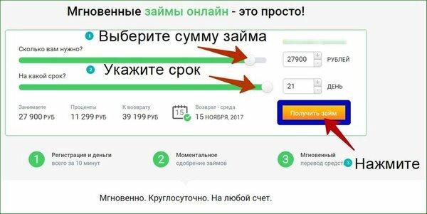 Займ онлайн на счет без процентов