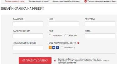 Онлайн заявки на кредит банки самары хоум кредит банк онлайн звонок