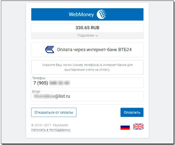 оформить кредит в банке втб онлайн