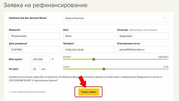 Заявка на кредит онлайн втб24 хоум кредит уфа оплатить онлайн