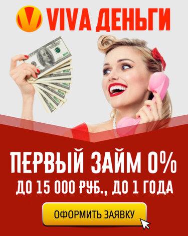 онлайн займ с плохой кредитной историей без отказа c 18 лет booking.com номер телефона службы