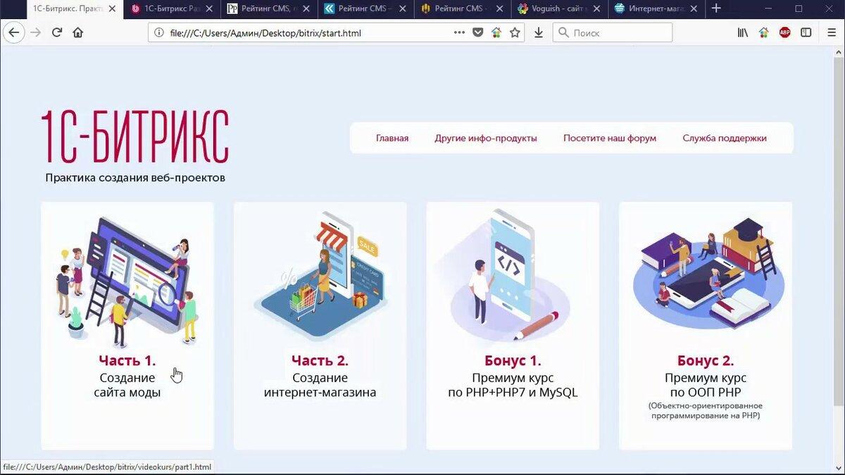 Видеоуроки по созданию сайта на битрикс обучение создание и продвижение сайтов екатеринбург