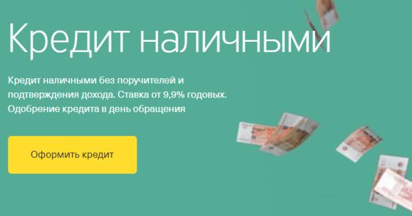 Займы кредит наличными