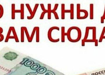 кредит в москве без справки о доходах с любой кредитной историей помощь