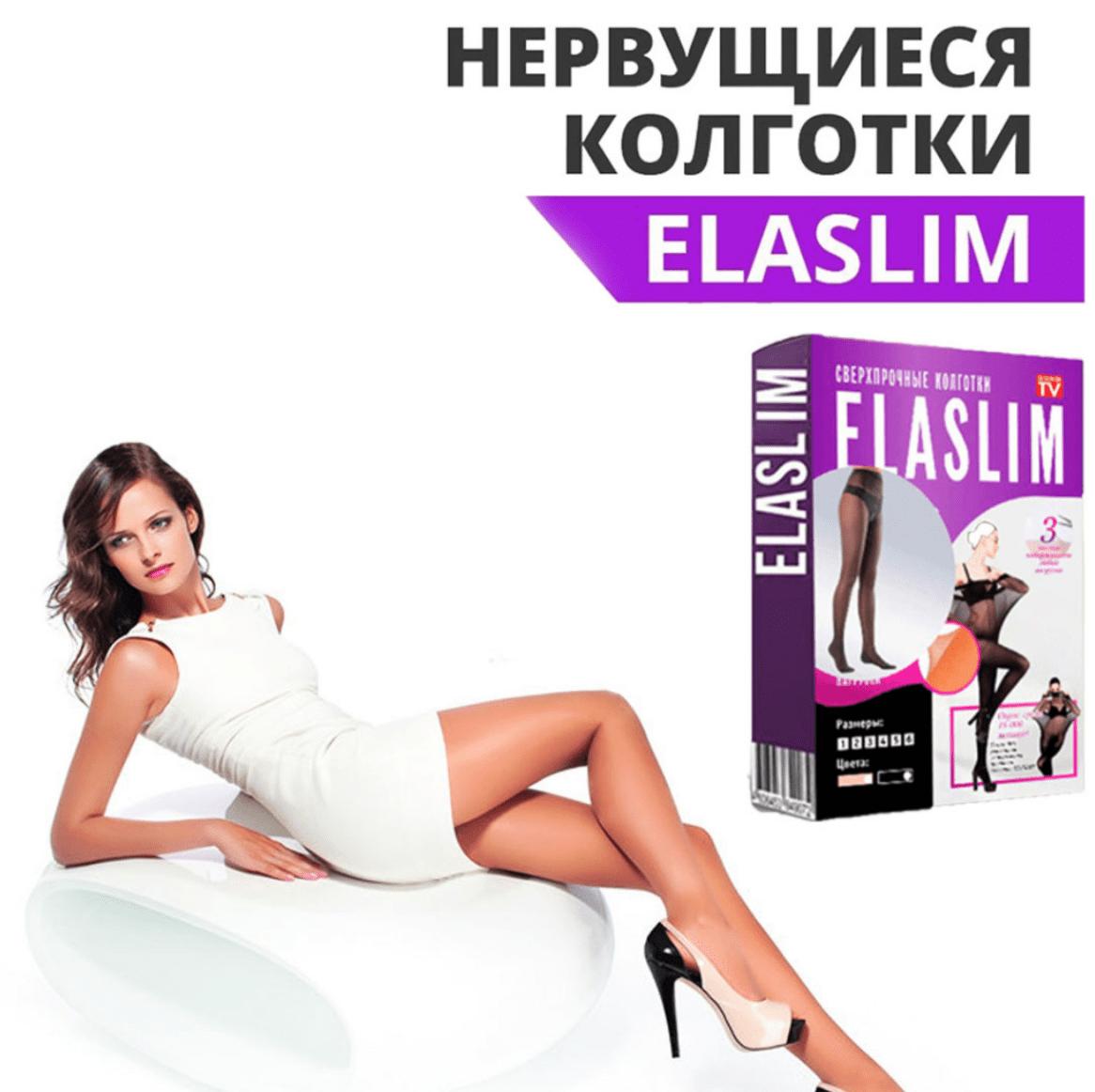 ElaSlim - нервущиеся колготки в Златоусте