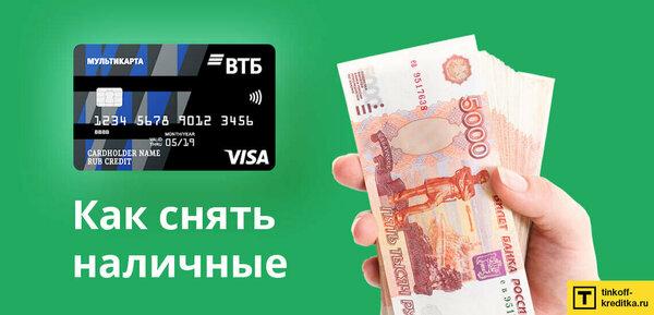 Взять займ на карту без отказа онлайн с плохой кредитной историей срочно на год