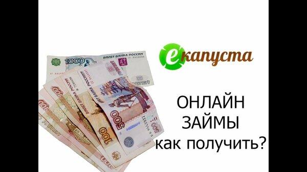 где взять займ с открытыми просрочками условия кредитования в ренессанс банке