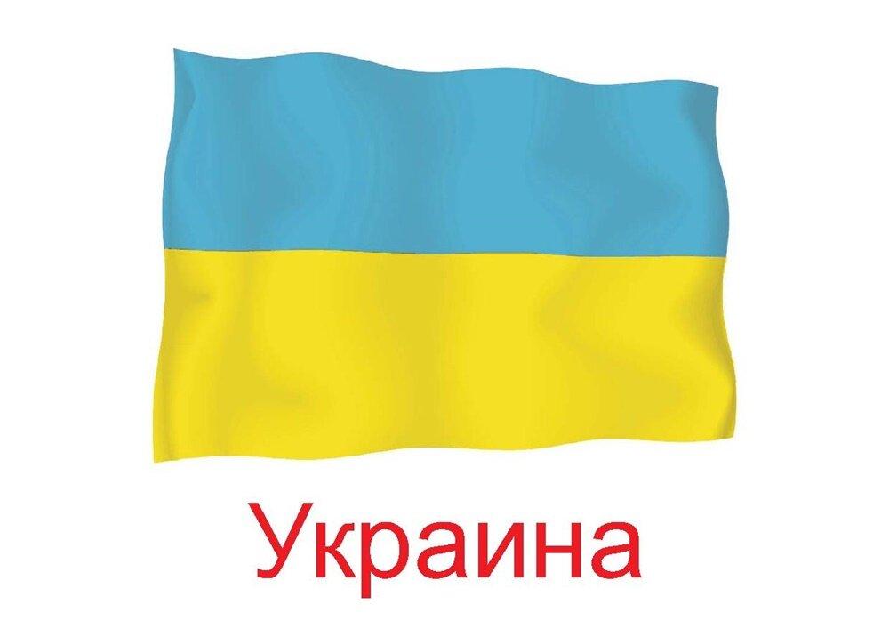 картинки флаг украины с надписью украина даны ссылки