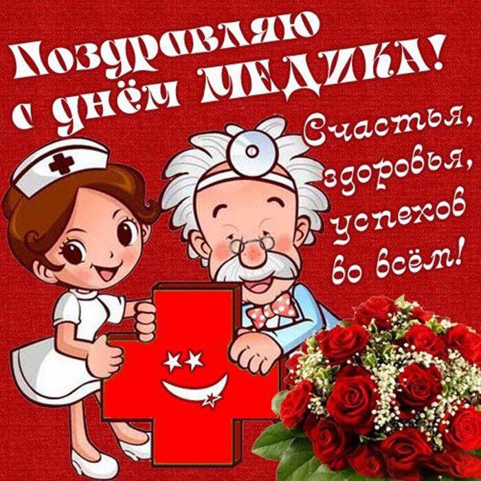 Прикольные открытки к дню медицинского работника, вечер картинки