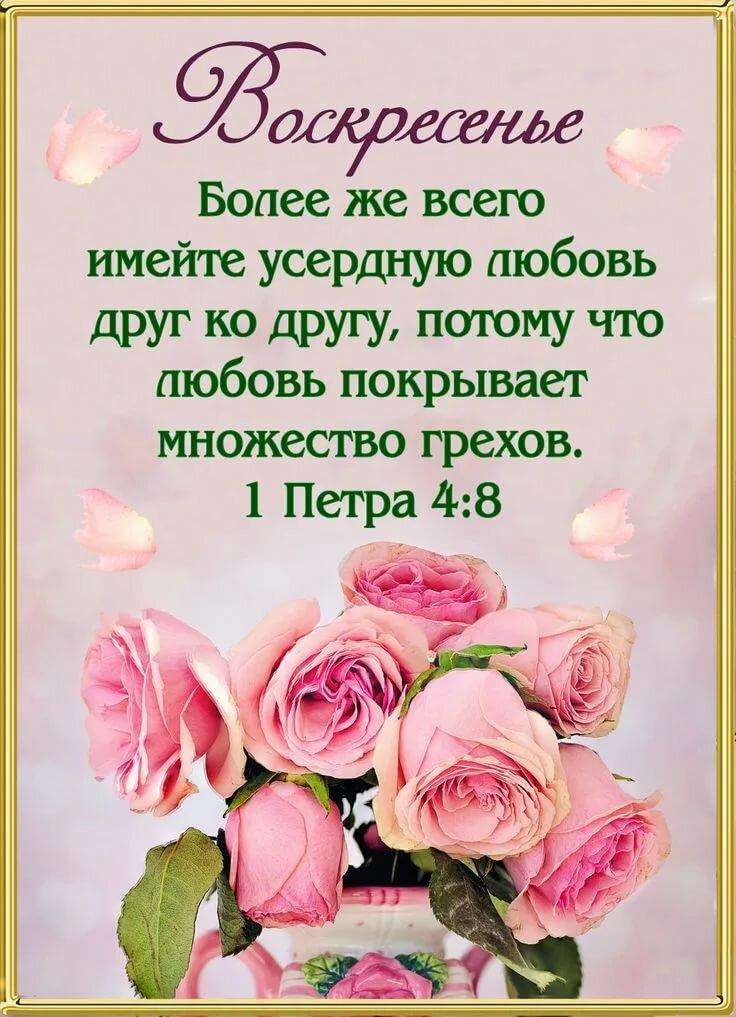 Открытки со стихами из библии с добрым утром, днем учителя профсоюза