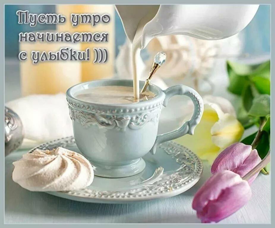 Открытки нежность с утра, ваза делаем