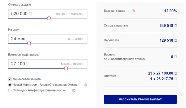 Сделать заявку на кредит онлайн почта банк