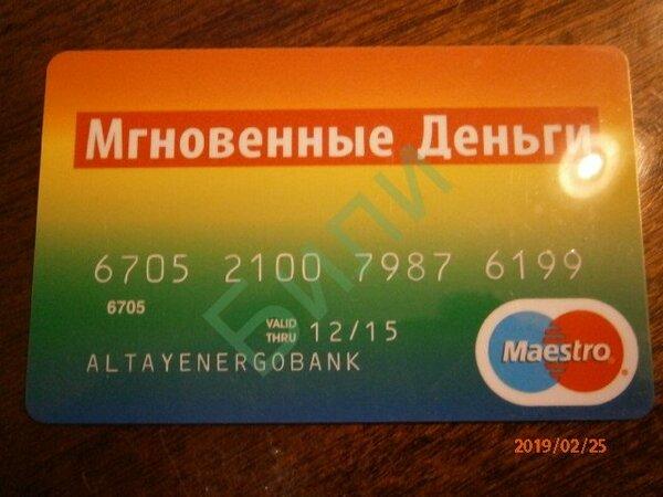 виртуальная кредитная карта онлайн бесплатно
