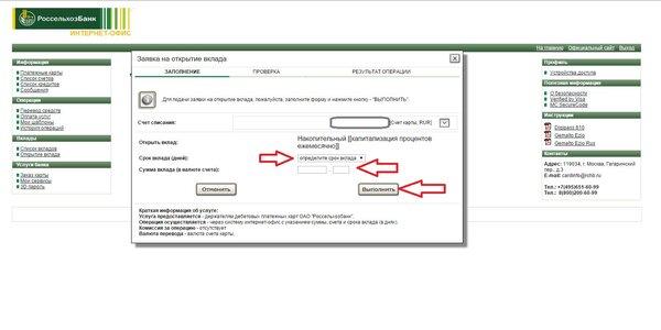 Онлайн заявка на кредит в сельхозбанке как инвестировать в иг