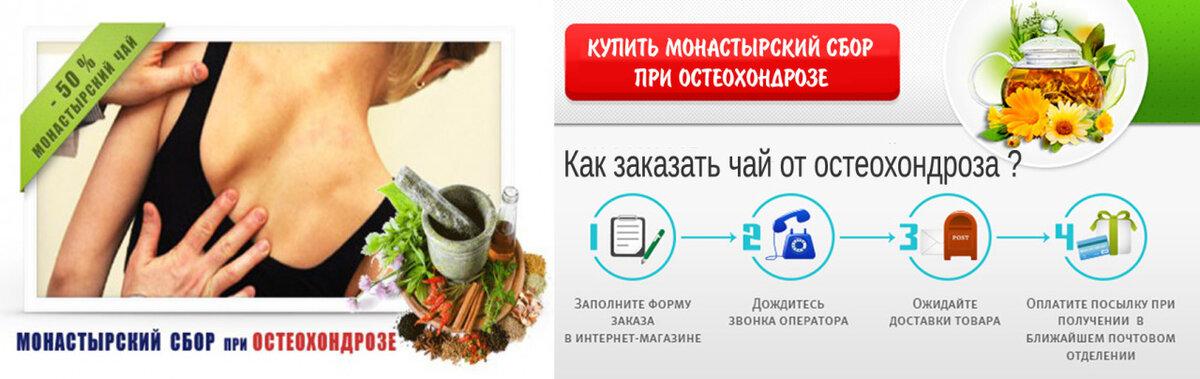 Монастырский чай от остеохондроза в Новосибирске