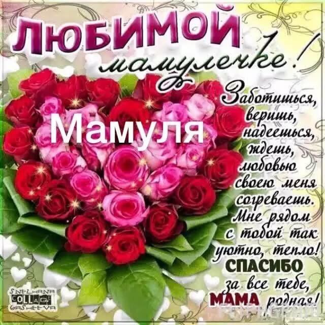 Смс поздравления с днем рождения маме на мобильный