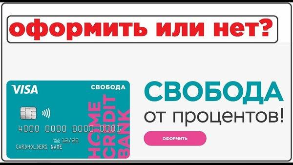 кредитные карты хоум кредит отзывы пользователей кредит онлайн калькулятор с досрочным погашением