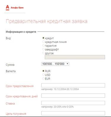 заявка на кредит в альфа банк онлайн заявка на кредит наличными где можно проверить авто по вину бесплатно