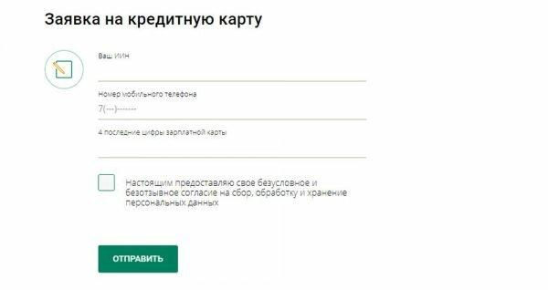 Онлайн заявка на кредит в рк в каком банке легко взять кредит наличными