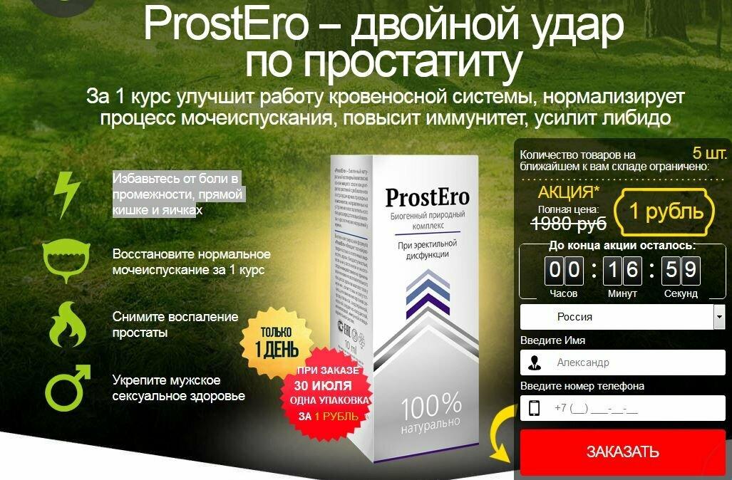 ProstoLite от простатита в Ровно