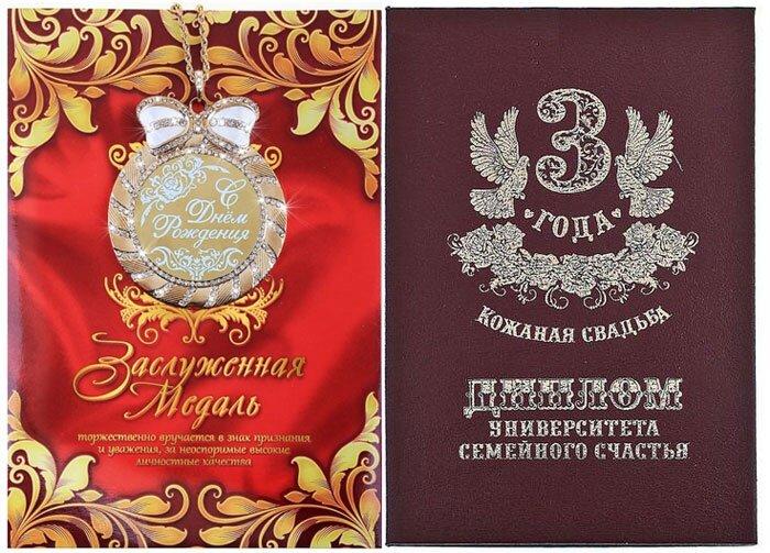 Открытки с годовщиной свадьбы 3 года прикольные, надписью