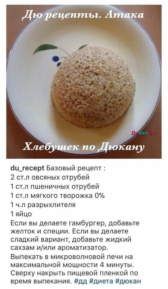 Мясные Рецепты Диета Дюкана. Рецепты на каждый день диеты Дюкана