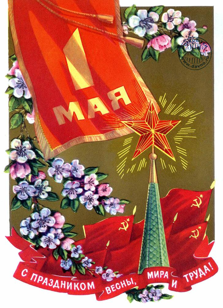 Красивые интересные открытки с 1 мая