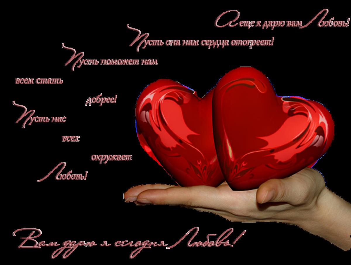 Открытки со словами любви мужу