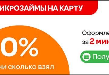 Микрокредиты на карту украины получить кредит в белорецке