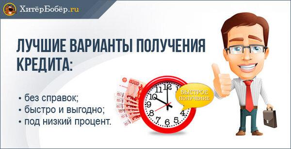 Быстро взять кредит без справок онлайн заявка вологда банк взять кредит