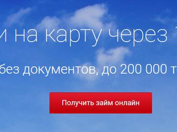 Кредиты с 19 лет онлайн заявка