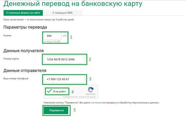 Займ на киви онлайн без карты