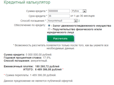ренессанс кредит рассчитать кредит онлайн каталог пользователя занят 1с 7.7 что делать